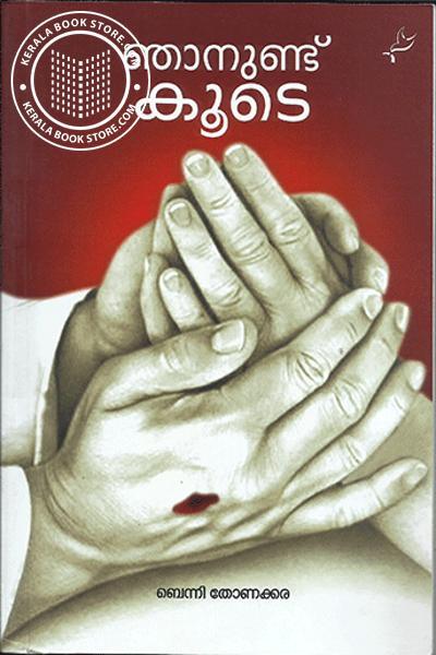 Cover Image of Book ഞാനുണ്ട് കൂടെ
