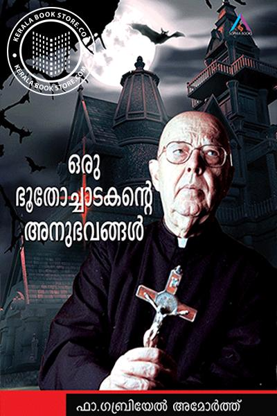 Cover Image of Book Oru Bhoothochaadakante Anubhavangal - New