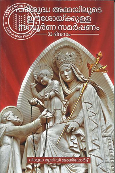 Cover Image of Book പരിശുദ്ധ അമ്മയിലൂടെ ഈശോയ്ക്കുള്ള സമ്പൂർണ സമർപ്പണo