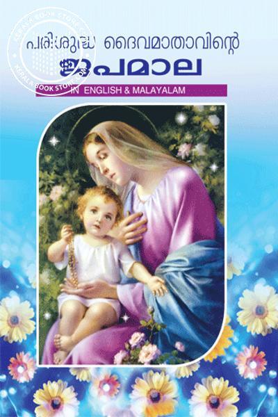 Cover Image of Book Parisudha Daivamathavinte Japamala