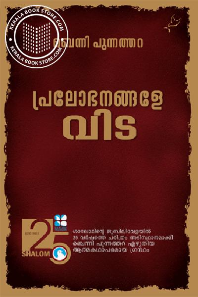 Cover Image of Book Pralobhanangale Vida