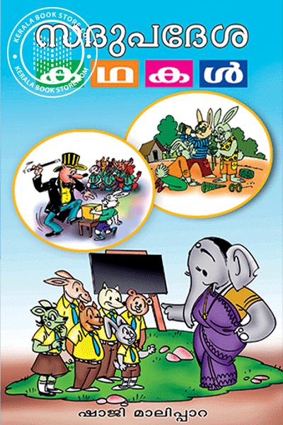 Cover Image of Book Sadhupadesa Kadhakal