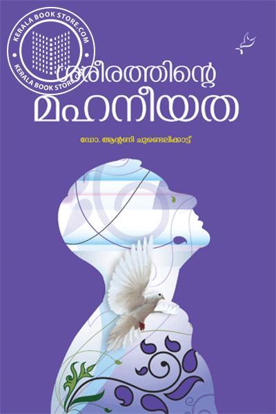 Image of Book Sareerathinte Mahaneeyatha