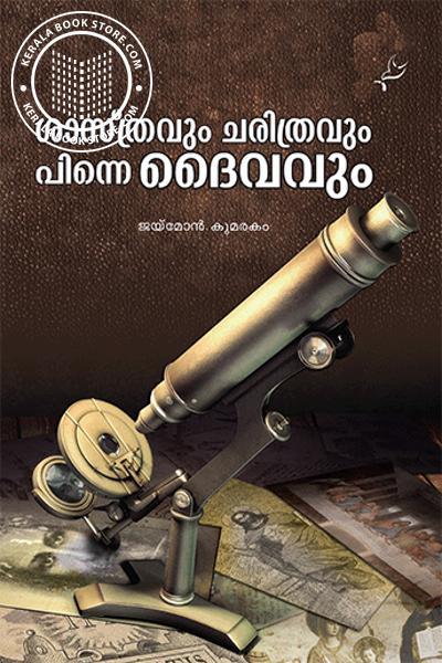 Cover Image of Book ശാസ്ത്രവും ചരിത്രവും പിന്നെ ദൈവവും