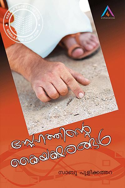 Image of Book Snehathinte Kayyaksharangal