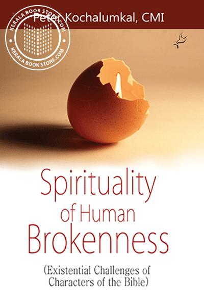 Cover Image of Book Spirituality of Human Brokenness