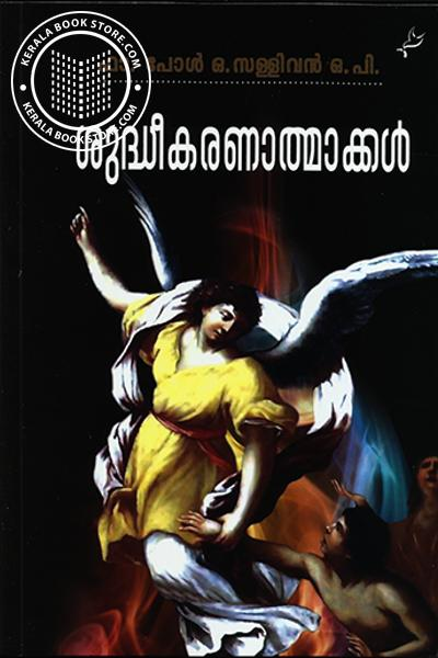Cover Image of Book SUDHEEKARANATHMALAKKAL