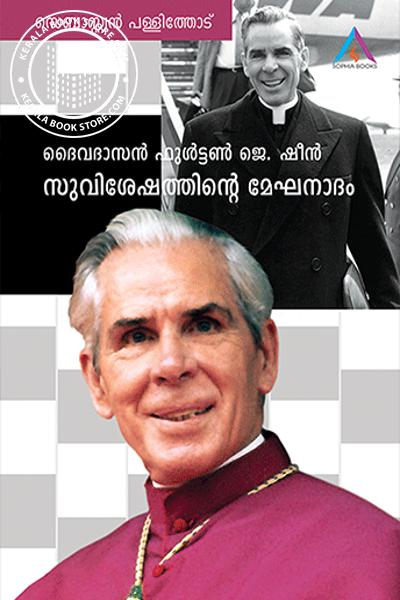 Cover Image of Book Suvisheshathinte Mekhanadham Daivadasan Fulton J Sheen