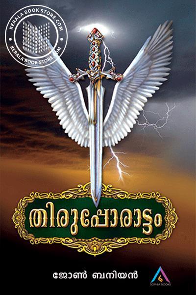 Cover Image of Book Thirupporattam