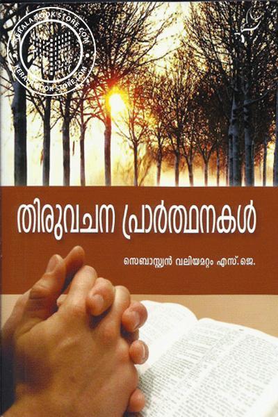 Cover Image of Book തിരുവചന പ്രാർത്ഥനകൾ