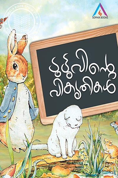 Image of Book Tuttuvinte Vikruthikal