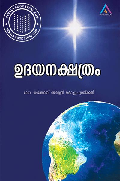 Cover Image of Book ഉദയ നക്ഷത്രം