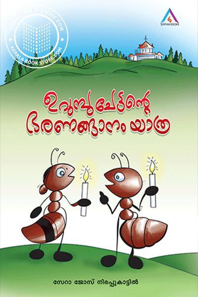 Image of Book Urumbuchettante Bharananganam Yathra
