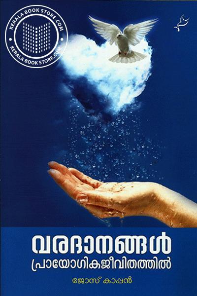 Cover Image of Book വരദാനങ്ങൾ പ്രയോഗികജീവിതത്തിൽ