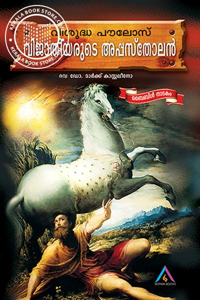 Cover Image of Book വിജാതിയരുടെ അപ്പസ്തോലൻ