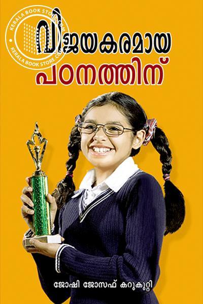 Image of Book Vijayakaramaya Padanathinu