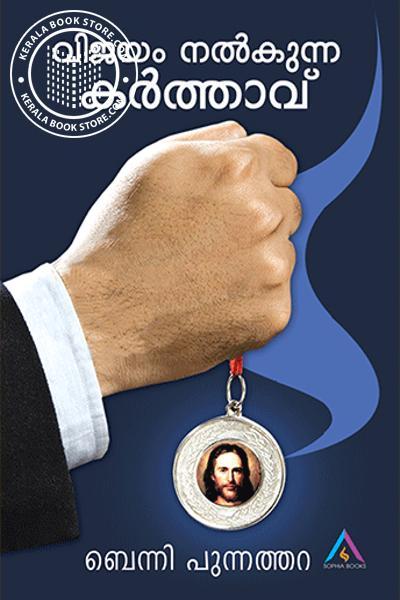 Cover Image of Book Vijayam Nalkunna Karthavu