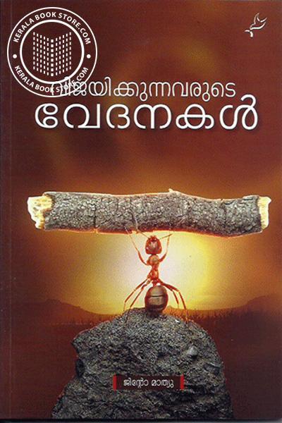 Image of Book Vijayikkunnavarude Vedhanakal