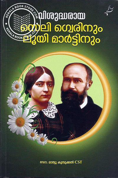 Cover Image of Book Visudharaya Zelie Guerinum Loui Martinum