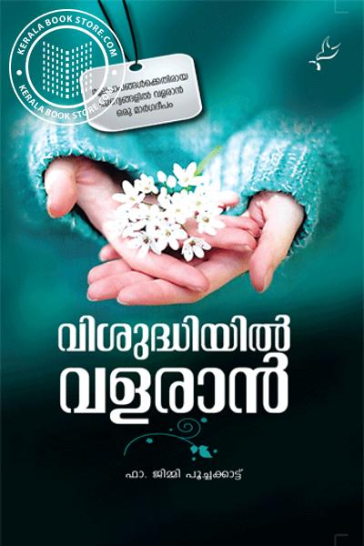Cover Image of Book Visudhiyil Valaran