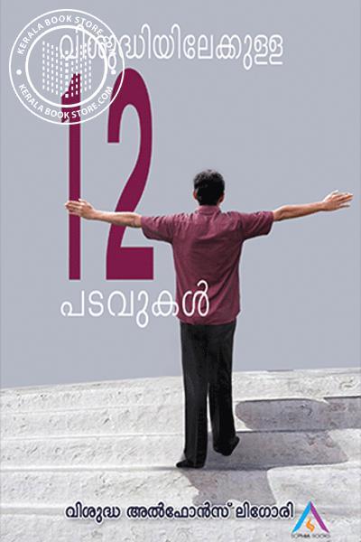 Image of Book Visudhiyilekkulla 12 Padavukal