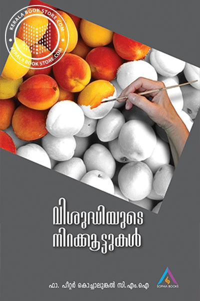 Cover Image of Book Visudhiyude Nirakkoottukal