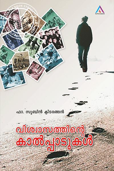 Cover Image of Book Viswasathinte Kalpadukal