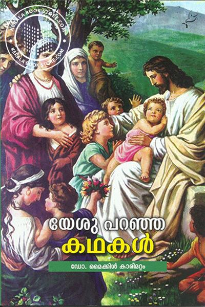 Cover Image of Book Yesu Paranja Kadhakal