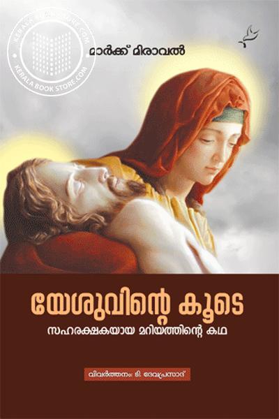 Cover Image of Book Yesuvinte Koode Saharakshakayaya Mariyathinte Kadha