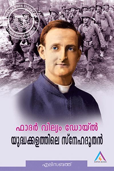 Cover Image of Book യുദ്ധക്കള ത്തിലെ സ്നേഹദൂതൻ