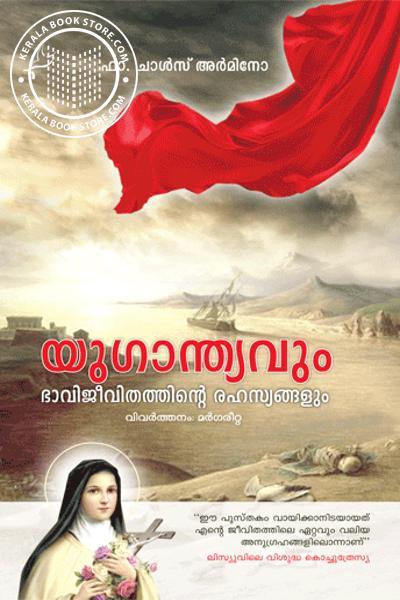 Cover Image of Book Yugandhyavum Bhaavijeevithathinte Rahasyangalum