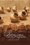 Thumbnail image of Book Mankudangal Kadha Parayumbol