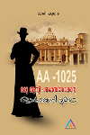 Thumbnail image of Book AA1025 Oru Anti Appastholante Ormakkurippukal