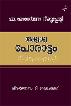Thumbnail image of Book Adhrusyaporattom