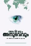 Thumbnail image of Book Arivum Anubhavavum