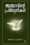 Thumbnail image of Book ആത്മാവിന്റെ പ്രതിധ്വനികൾ വാല്യം 2