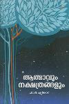 Thumbnail image of Book Athmavum Nakshathrangalum