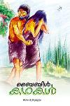Thumbnail image of Book Bible Kathakal