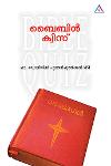 Thumbnail image of Book Bible Quiz