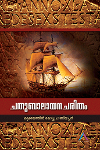 Thumbnail image of Book Chathubalayana Charitham