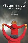 Thumbnail image of Book CHIRAKUKAL NALKAM AVAR PARAKKATTE