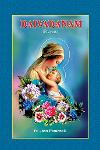 Thumbnail image of Book Daivadhaanam New Eng