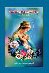 Thumbnail image of Book Daivadhaanam New Mal