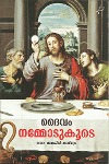 Thumbnail image of Book ദൈവം നമ്മോടുകൂടെ