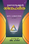 Daivamanushyante Snehageetha Vol 1 to 16