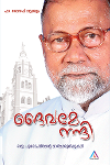 Thumbnail image of Book Dhaivame Nanni