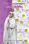 ദിവ്യ രഹസ്യങ്ങളുടെ പുഷ്പകിരീടം