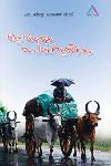 Thumbnail image of Book Ee Mazhayum Peythutheerum