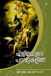 Thumbnail image of Book Elimayude Padavukalil