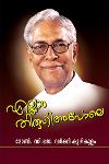 Thumbnail image of Book Ellam Thiruhithampole